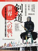 剣道・世界一への戦い〈世界選手権の激闘と迫り来る世界の剣豪)