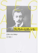 ヴィクトル・セガレン伝