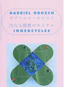 ガブリエル・オロスコ 内なる複数のサイクル