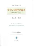 キリスト教的学識者 宗教改革時代を中心に (ルネサンス叢書)