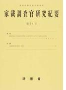 家裁調査官研究紀要 第19号(平成26年9月)