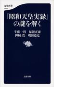 「昭和天皇実録」の謎を解く (文春新書)(文春新書)