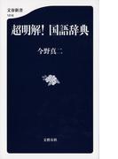 超明解!国語辞典 (文春新書)(文春新書)
