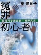 冤罪初心者 (文春文庫 民間科学捜査員・桐野真衣)(文春文庫)
