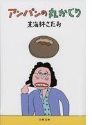 アンパンの丸かじり (文春文庫)(文春文庫)
