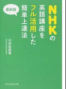 NHKの英語講座をフル活用した簡単上達法 最新版
