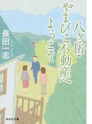 八ケ岳・やまびこ不動産へようこそ (祥伝社文庫)(祥伝社文庫)