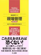 現場管理 改訂2版 (建築携帯ブック)