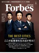 ForbesJapan 2015年4月号