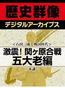 <石田三成と戦国時代>激震!関ヶ原合戦 五大老編(歴史群像デジタルアーカイブス)