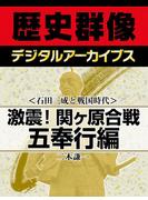 <石田三成と戦国時代>激震!関ヶ原合戦 五奉行編(歴史群像デジタルアーカイブス)