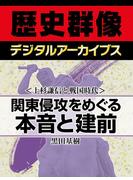 <上杉謙信と戦国時代>関東侵攻をめぐる本音と建前(歴史群像デジタルアーカイブス)