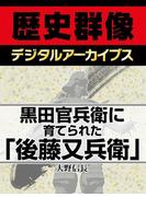 黒田官兵衛に育てられた「後藤又兵衛」(歴史群像デジタルアーカイブス)