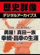 <真田三代と戦国時代>勇躍!真田一族 幸綱・昌幸の生涯(歴史群像デジタルアーカイブス)