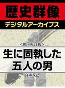 <関ヶ原合戦>生に固執した五人の男(歴史群像デジタルアーカイブス)