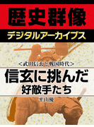 <武田信玄と戦国時代>信玄に挑んだ好敵手たち(歴史群像デジタルアーカイブス)