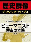 <豊臣秀吉と戦国時代>ヒューマニスト秀吉の本懐(歴史群像デジタルアーカイブス)