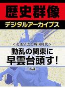 <北条早雲と戦国時代>動乱の関東に早雲台頭す!(歴史群像デジタルアーカイブス)