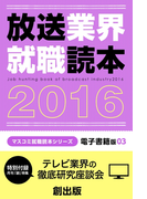 放送業界就職読本 2016(ビヨンドブックス)