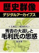 <毛利氏と戦国時代>秀吉の大返しと毛利氏の思惑(歴史群像デジタルアーカイブス)