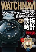 WATCH NAVI4月号2015Spring