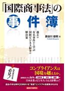 「国際商事法」の事件簿