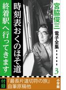 宮脇俊三 電子全集3 『時刻表おくのほそ道/終着駅へ行ってきます』(宮脇俊三 電子全集)