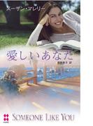 愛しいあなた(ハーレクイン・プレゼンツ スペシャル)