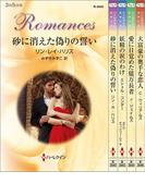 ハーレクイン・ロマンスセット17(ハーレクイン・デジタルセット)