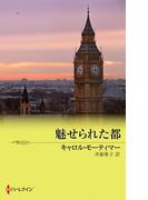 魅せられた都(ハーレクイン・プレゼンツ作家シリーズ別冊)