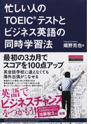忙しい人のTOEICテストとビジネス英語の同時学習法