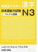 新完全マスター漢字日本語能力試験N3 ベトナム語版