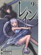 レイン(9)(BLADE COMICS(ブレイドコミックス))