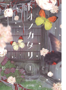 トオノカタリ(1)(avarus SERIES(ブレイドコミックスアヴァルス))
