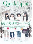 クイック・ジャパン vol.118(クイック・ジャパン)