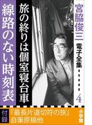 宮脇俊三 電子全集4 『旅の終りは個室寝台車/線路のない時刻表』(宮脇俊三 電子全集)