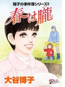 翔子の事件簿シリーズ 春は朧(A.L.C. DX)