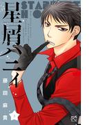 星屑ハニィ 3(プリンセス・コミックス)