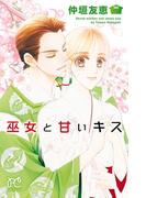 巫女と甘いキス(プリンセスコミックス プチプリ)