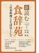【期間限定価格】新・読む食辞苑