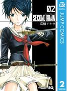 SECOND BRAIN 2(ジャンプコミックスDIGITAL)
