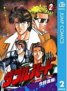 ダブル・ハード 2(ジャンプコミックスDIGITAL)