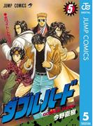 ダブル・ハード 5(ジャンプコミックスDIGITAL)