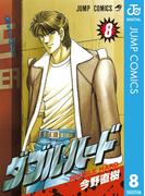 ダブル・ハード 8(ジャンプコミックスDIGITAL)