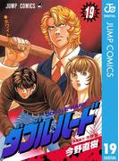 ダブル・ハード 19(ジャンプコミックスDIGITAL)