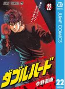 ダブル・ハード 22(ジャンプコミックスDIGITAL)