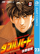 ダブル・ハード 23(ジャンプコミックスDIGITAL)