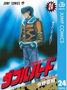 ダブル・ハード 24(ジャンプコミックスDIGITAL)