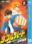 ダブル・ハード 25(ジャンプコミックスDIGITAL)