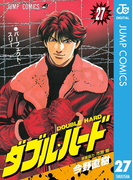 ダブル・ハード 27(ジャンプコミックスDIGITAL)